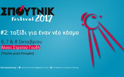 """Η """"Εποχή"""" για το Σπούτνικ Festival 2017"""