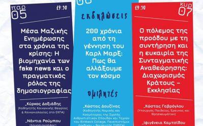 Oι κεντρικές εκδηλώσεις του Σπούτνικ Festival 2018