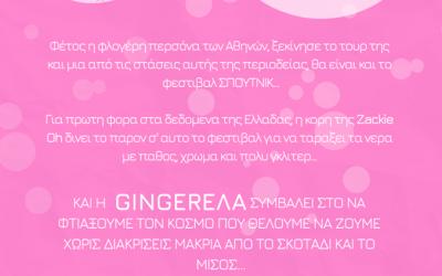 H GingerΈλα στο Σπούτνικ Festival 2018