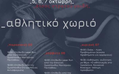 Το Αθλητικό Χωριό στο Σπούτνικ Festival 2018