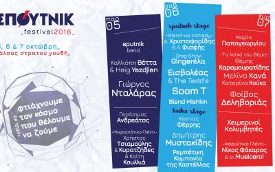 Το πρόγραμμα του Σπούτνικ Festival 2018