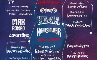 Σπούτνικ Festival 2019 – Το Μουσικό Πρόγραμμα
