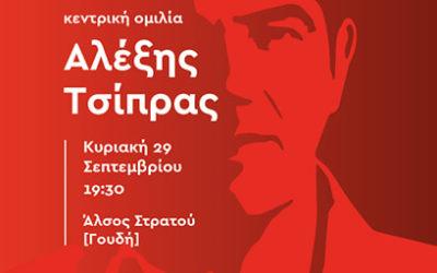 Κεντρική Ομιλία του Αλέξη Τσίπρα στο Σπούτνικ Festival 2019
