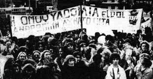 Το ΛΟΑΤΚΙ+ κίνημα στην Ελλάδα