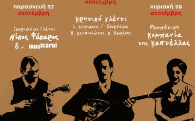 Τα γλέντια στην Laika Stage του Σπούτνικ Festival 2019