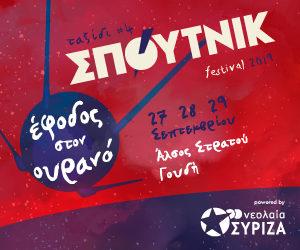 Το Σπούτνικ Festival 2019 σε αφίσες!