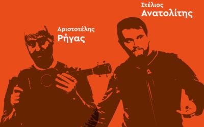 Stand-up Comedy: Ο Αριστοτέλης Ρήγας και ο Στέλιος Ανατολίτης στο Σπούτνικ Festival 2019